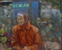 Глебов_В.В._1969г.р._Бабушка_на_рынке_2013г._двп.м._507х61_ТХМ-443_Ж-274_1